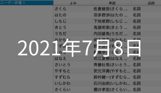 Google日本語入力で革命的ライフハックを!【2021年7月8日の日記】
