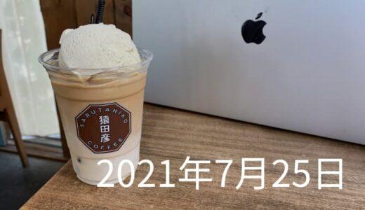猿田彦珈琲ステッカーを綺麗に剥がしてMacへぺたっと【2021年7月25日の日記】