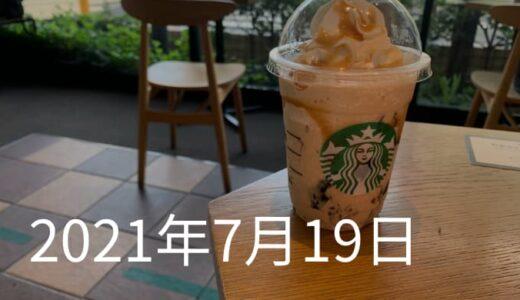 大大大好きな猿田彦の店長さんが戻ってきた!【2021年7月19日の日記】