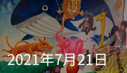 牛タンい志井からのカラオケサーカスからのトリエのスタバ【2021年7月21日の日記】
