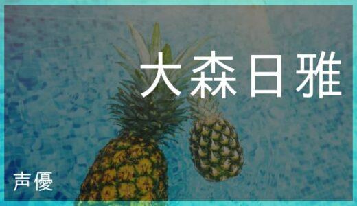 大森日雅(おおもり にちか)