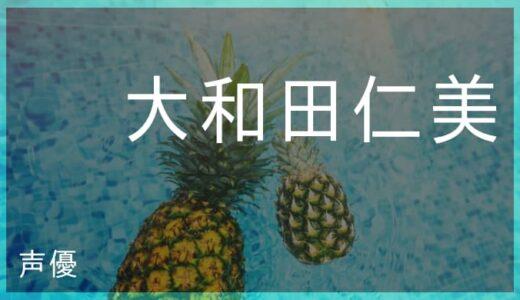 大和田仁美(おおわだ ひとみ)