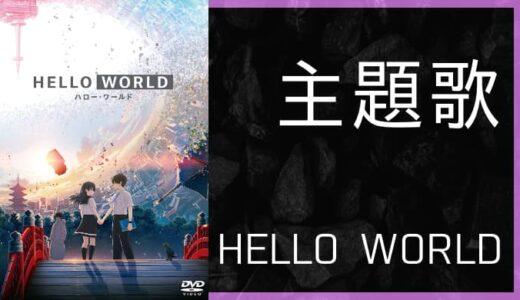 アニメ『HELLO WORLD』主題歌まとめ