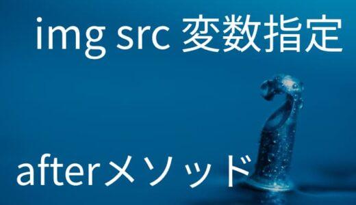 【jQuery afterメソッド】imgタグのsrcに変数を指定する方法