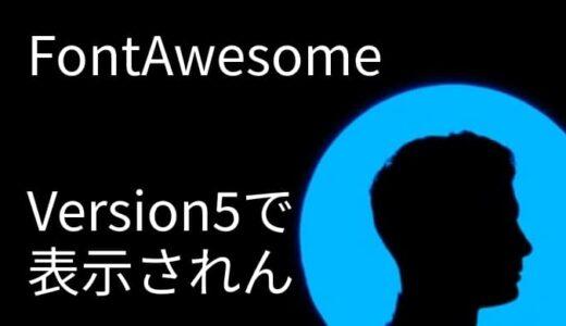 FontAwesomeアイコンがPCでだけ表示されないときの対処法【Version5】