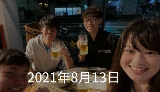 いつメンの仲良しさんは動画出演ノリノリのノリ【2021年8月13日の日記】