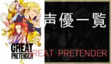 GREAT PRETENDERサムネイル
