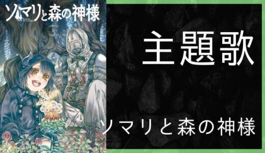 アニメ『ソマリと森の神様』OP・ED主題歌まとめ