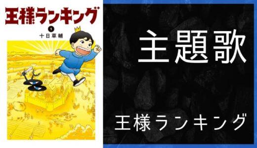 アニメ『王様ランキング』OP・ED主題歌まとめ