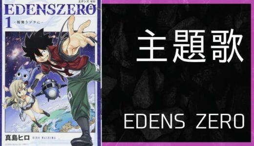 アニメ『EDENS ZERO』OP・ED主題歌まとめ