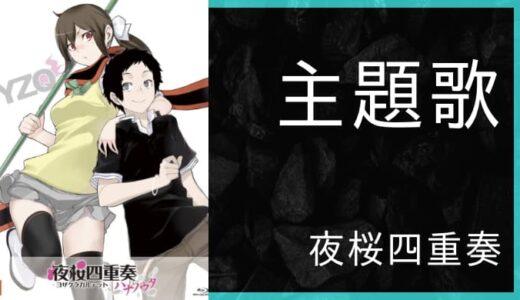 アニメ『夜桜四重奏〜ハナノウタ〜』OP・ED主題歌まとめ