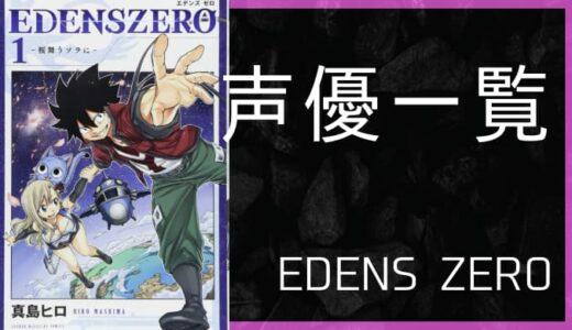 アニメ『EDENS ZERO』声優一覧