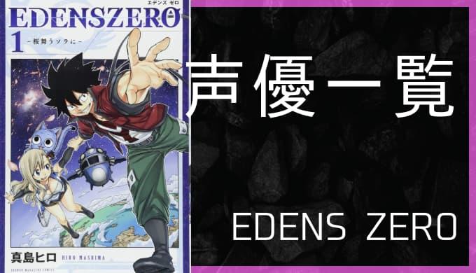 EDENS ZEROサムネイル