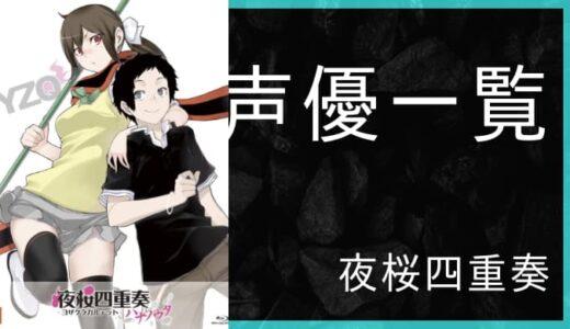 アニメ『夜桜四重奏〜ハナノウタ〜』声優一覧