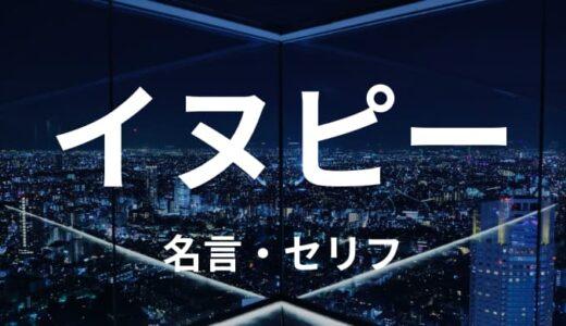 乾青宗/イヌピーの名言・セリフまとめ|東京卍リベンジャーズ
