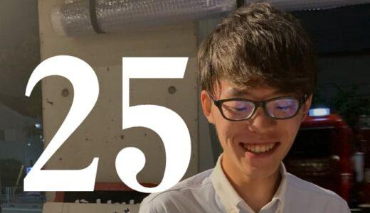 【祝25歳】24歳の振り返りと25歳で意識すること/目標