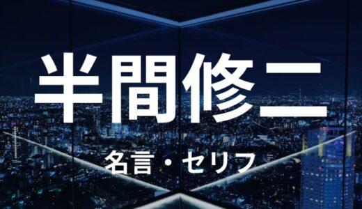 半間修二の名言・セリフまとめ|東京卍リベンジャーズ