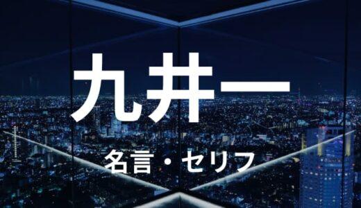 九井一/ココの名言・セリフまとめ|東京卍リベンジャーズ