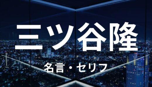 三ツ谷隆の名言・セリフまとめ|東京卍リベンジャーズ
