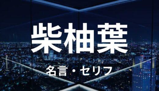 柴柚葉の名言・セリフまとめ|東京卍リベンジャーズ