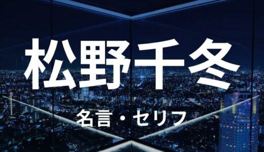 松野千冬の名言・セリフまとめ|東京卍リベンジャーズ