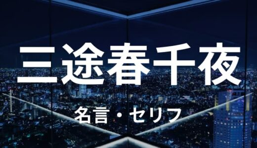 三途春千夜の名言・セリフまとめ|東京卍リベンジャーズ