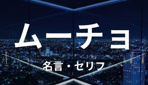 武藤泰宏/ムーチョの名言・セリフまとめ|東京卍リベンジャーズ