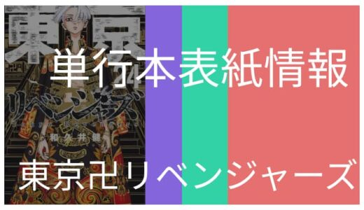 『東京卍リベンジャーズ』単行本の表紙キャラ情報まとめ