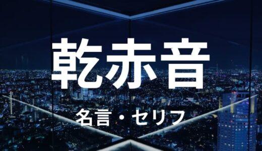 乾赤音の名言・セリフまとめ|東京卍リベンジャーズ