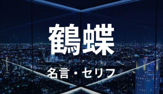 鶴蝶の名言・セリフまとめ|東京卍リベンジャーズ