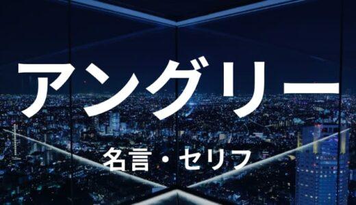 河田ソウヤ/アングリーの名言・セリフまとめ|東京卍リベンジャーズ