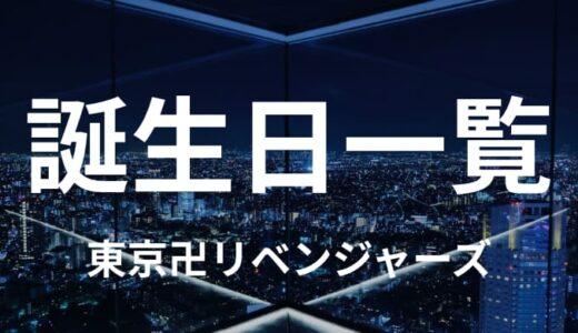 東京卍リベンジャーズキャラクターの誕生日一覧