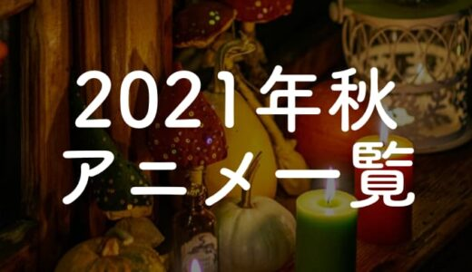 2021年秋アニメ21作品一覧