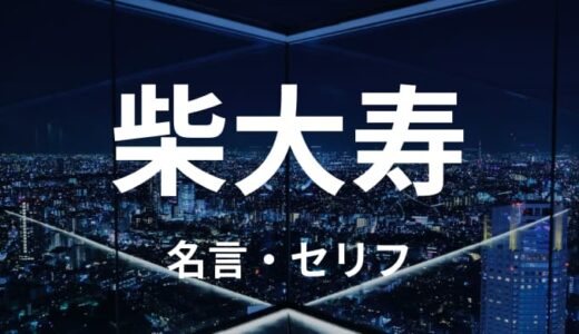 柴大寿の名言・セリフまとめ|東京卍リベンジャーズ