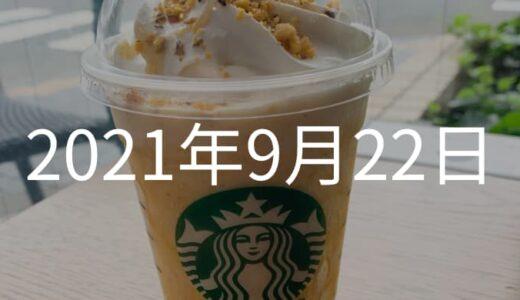 LINEギフトでヤキイモフラペチーノ【2021年9月22日の日記】
