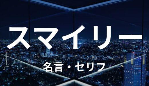 河田ナホヤ/スマイリーの名言・セリフまとめ|東京卍リベンジャーズ