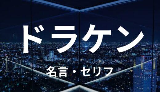 龍宮寺堅/ドラケンの名言・セリフ38個まとめ|東京卍リベンジャーズ