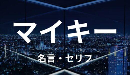 佐野万次郎/マイキーの名言・セリフ68個まとめ|東京卍リベンジャーズ