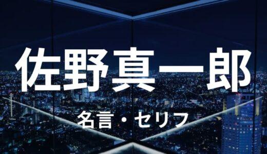 佐野真一郎の名言・セリフまとめ|東京卍リベンジャーズ