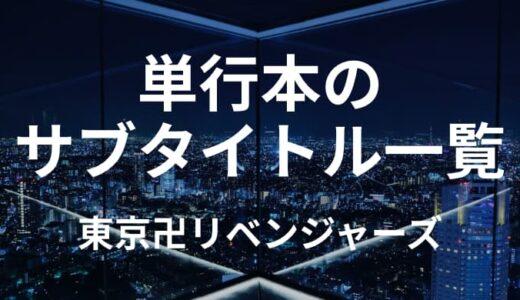 東京卍リベンジャーズ|全24巻の収録話・サブタイトル一覧