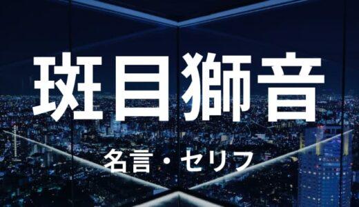 斑目獅音の名言・セリフまとめ 東京卍リベンジャーズ
