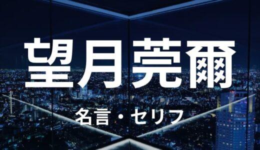 望月莞爾/モッチーの名言・セリフまとめ 東京卍リベンジャーズ