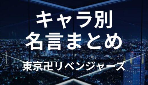 東京卍リベンジャーズの全39キャラの名言・名シーンまとめ