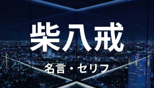 柴八戒の名言・セリフまとめ|東京卍リベンジャーズ
