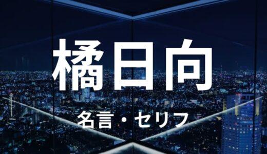 橘日向/ヒナの名言・セリフまとめ 東京卍リベンジャーズ