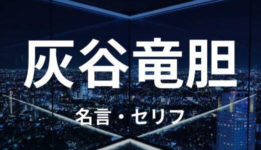 灰谷竜胆の名言・セリフまとめ 東京卍リベンジャーズ