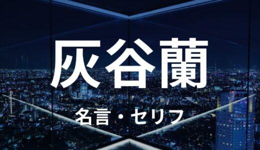 灰谷蘭の名言・セリフまとめ|東京卍リベンジャーズ