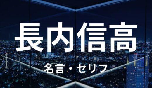 長内信高の名言・セリフまとめ|東京卍リベンジャーズ