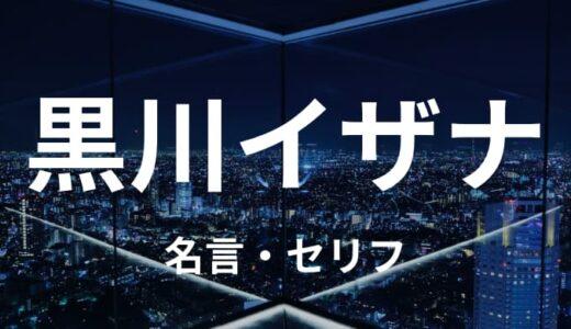 黒川イザナの名言・セリフ40個まとめ 東京卍リベンジャーズ