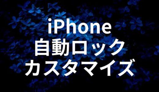 iPhoneの自動ロックをなしにする方法